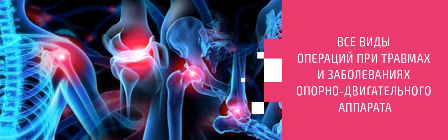 Виды операций на суставах и костях комплексное лечение артрита коленного сустава у детей от 1 года